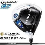 テーラーメイドゴルフ GLOIRE F(グローレエフ)  ドライバー GL6600 カーボンシャフト 2017年日本正規品 TaylorMade【ポイント2倍商品】