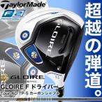 テーラーメイドゴルフ GLOIRE F(グローレエフ)  ドライバー Tour AD TP-5 カーボンシャフト 2017年日本正規品 TaylorMade【ポイント2倍商品】