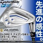 テーラーメイドゴルフ GLOIRE F(グローレエフ) アイアン5本セット(#6-9,PW) GL6600 カーボンシャフト 2017年日本正規品 TaylorMade【ポイント2倍商品】