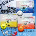 タイトリスト VG3 ゴルフボール 1ダース12個入り 2016年日本正規品