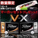タイトリスト Titleist プロV1,プロV1X ゴルフボール 1ダース12個入り 2017年モデル 日本正規品