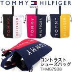トミーヒルフィガーゴルフ TOMMY HILFIGER GOLF コントラスト シューズバッグ THMG7SB8 2017年モデル