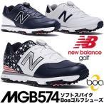 ニューバランス new balance ソフトスパイク ボア Boa ゴルフシューズ MGB574 新色 2017年日本企画開発モデル