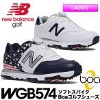 ショッピングゴルフシューズ ニューバランス new balance レディース ソフトスパイク Boa ゴルフシューズ WGB574 新色 2017年日本企画開発モデル
