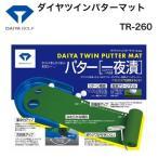 ダイヤコーポレーション ツインパターマット(パター一夜漬け) TR-260