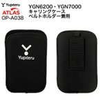 ユピテルゴルフ Yupteru YGN6100用キャリングケース ベルトホルダー兼用 OP-A038