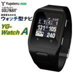 ユピテルゴルフ 腕時計型 ゴルフナビ YG-Watch A 2017年モデル