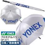 ヨネックス YONEX プロモデルパラソル 傘 GP-S71 2017年モデル日本正規品