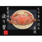 ガザミ 渡り蟹 (ワタリガニ) メス 塩ゆで 冷凍1尾(活き状態1尾200g〜299g)
