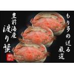 ガザミ 渡り蟹 (ワタリガニ) メス 塩ゆで 冷凍3尾(活き状態1尾200g〜299g)
