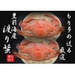 ワタリガニ 豊前海産 (渡り蟹)メス塩ゆで冷凍2尾(活き状態1尾300g〜399g)