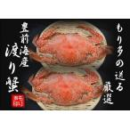 豊前海産 渡り蟹(ワタリガニ)メス塩ゆで冷凍2尾(活き状態1尾400g〜499g)