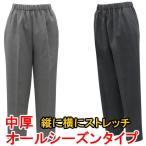 【4L、5L】おばあちゃんのズボン 織り柄物 中厚のオールシーズンタイプ  NO:98322-4l-5l おしゃれな おばあちゃん用ズボン 敬老の日、母の日、介護用にも