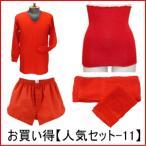 還暦祝い お買い得人気セット-11 赤い腹巻き・赤い紳士トランクス・紳士長袖U首シャツ・赤いフェイスタオル・赤いハンドタオルの5点セット