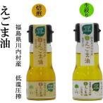 国産えごま油 無添加、低温圧搾 焙煎または生搾り 30g×1個 酸化を最低限度に抑えるミニボトル 日本製エゴマ油 福島県川内村産エゴマ油100%使用。