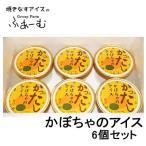 かったし かぼちゃのアイス 6個セット/南瓜アイス/カボチャアイス/野菜アイス/安芸市/Vegiアイス