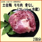 土佐鴨モモ肉・骨なし (フレッシュ冷蔵) 2羽分 (約600g〜800g)