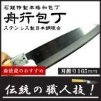 ステンレス製割込み日本鋼入り高級複合 包丁 和包丁【舟行包丁165mm】