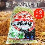 はこべ焼きそば (3人前) × 5袋セット 関西麺業 ゆで焼キソバ