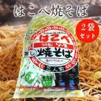 はこべ焼きそば (3人前) × お試し2袋セット ゆでヤキソバ 関西麺業