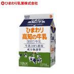 ひまわり 高知の牛乳  200ml 1本  ひまわり乳業 ぎゅうにゅう ギュウニュウ ミルク 牛乳