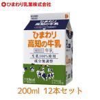 ひまわり 高知の牛乳  200ml 12本  ひまわり乳業 200mlパック ぎゅうにゅう ギュウニュウ ミルク 牛乳 ストローレス