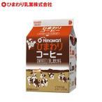 ひまわりコーヒー200ml/ひまわり乳業/ぎゅうにゅう/ギュウニュウ/ミルク/牛乳