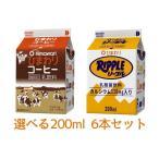 ひまわりコーヒー リープル200ml 選べる 6本セット ひまわり乳業 冷蔵便  ぎゅうにゅう ギュウニュウ
