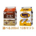 ひまわりコーヒー リープル200ml 選べる 12本セット ひまわり乳業 冷蔵便  ぎゅうにゅう ギュウニュウ