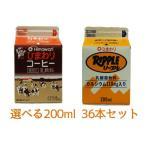 ひまわりコーヒー リープル200ml 選べる 36本セット ひまわり乳業 冷蔵便  ぎゅうにゅう ギュウニュウ