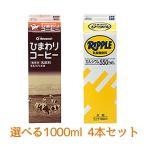 ひまわりコーヒー リープル1000ml 選べる 4本セット ひまわり乳業 冷蔵便  紙パック ぎゅうにゅう ギュウニュウ