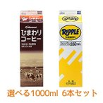 ひまわりコーヒー リープル1000ml 選べる 6本セット ひまわり乳業 冷蔵便  紙パック ぎゅうにゅう ギュウニュウ