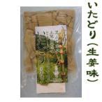 いたどり (生姜)130g/春の山菜/山菜の里/高知/土佐/スカンポ/イタドリ