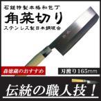 ステンレス製割込み日本鋼入り高級複合【角菜切り包丁165mm】