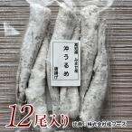 桂フーズ  沖うるめの唐揚げ 12尾  冷凍便 沖ウルメ ニギス カルシウム豊富 手作り
