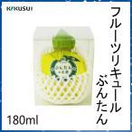 菊水 フルーツリキュール ぶんたん 180ml  プラスチックケース入り