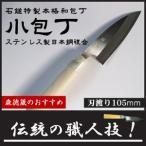 ステンレス製割込み日本鋼入り高級複合 包丁 和包丁【小包丁105mm】
