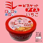 高知アイス ミレービスケットアイス いちご 6個セット  イチゴ 苺 ストロベリー ご当地 ミレービスケット アイスミルク まじめなおかし