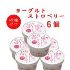 高知アイス  おいしくってゼロ ヨーグルトストロベリー 6個セット いちご 苺 イチゴ ラクトアイス 砂糖ゼロ 砂糖不使用 ダイエット 糖質制限