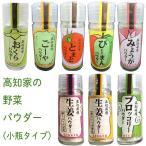 野菜パウダー小瓶 高知県産 100% 料理 お菓子作り オクラくら ゴーヤ ショウガ トマト ピーマン ブロッコリー みょうが