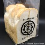 昭和レトロ食パン (2斤)  クール冷凍便 菱田ベーカリー 高知