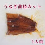 高知県産 うなぎ蒲焼カット 1人前  四万十 高知 冷凍 国産 無添加 ウナギ 鰻