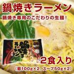 しんじょう君の鍋焼きラーメン 生麺タイプ (麺100g×2、スープ50g×2) 高知 しんじょう君 ラーメン 生麺 関西麺業