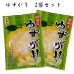 ゆずがり 2袋セット 国産生姜・国産柚子使用 (しょうが甘酢漬) 1000円 ぽっきり 買いだおれキャンペーン しょうが 生姜 おかず生姜 薄切り