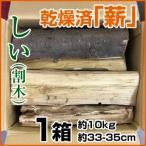 【産地直送】乾燥済「薪」(たきぎ・まき)/しい/約10kg /約33-35cm/割木/高知/乾燥期間6か月以上。