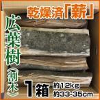 【産地直送】乾燥済「薪」(たきぎ・まき)約12kg /約33-35cm/割木/広葉樹/高知/乾燥期間6か月以上。
