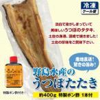 野島水産 うつぼタタキ 約400g 特製ポン酢1本付 クール冷凍便 父の日