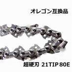 超硬刃 ソーチェーン 21TIP80E OREGON(オレゴン)21BPX080Eタイプ カーバイトチップチェーン 21TIP080E レスキューチェーン