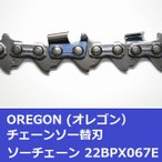 チェンソー替刃(チェーンソー刃) 22BPX67E オレゴン(OREGON) ソーチェーン 22BPX067E チェーンソー替刃