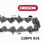 ショッピングチェーン チェンソー替刃(チェーンソー刃) 22BPX81E オレゴン(OREGON) ソーチェーン 22BPX081E